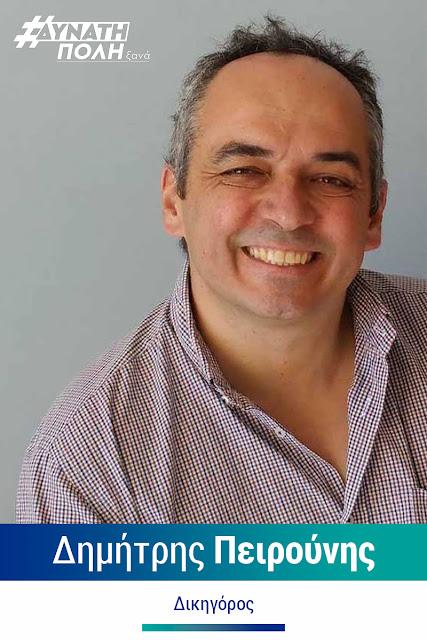 """Ο Δημήτρης Πειρούνης  υποψήφιος με την """"Δυνατή Πόλη Ξανά"""" του Τ. Χειβιδόπουλου"""