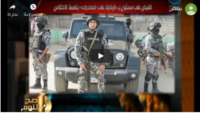 بالفيديو | شاهد تفاصيل القبض علي مسئول حكومي كبير بتهمة الاختلاس