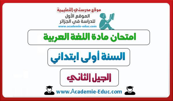 امتحان مادة اللغة العربية السنة الاولى ابتدائي الجيل الثاني