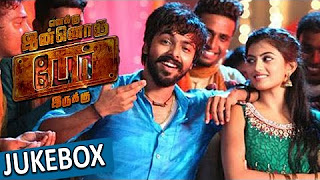 Watch Enakku Innoru Per Irukku (2016) Full Audio Songs Mp3 Jukebox Vevo 320Kbps Video Songs With Lyrics Youtube HD Watch Online Free Download