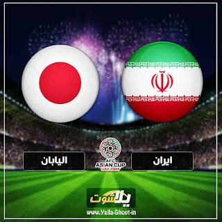مشاهدة مباراة ايران واليابان