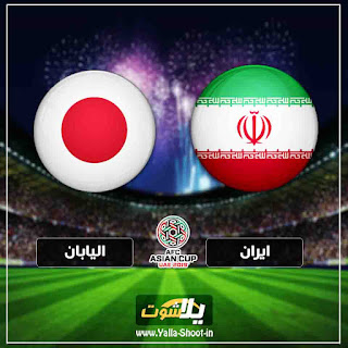 كورة ستار بث مباشر مشاهدة مباراة ايران واليابان اليوم 28-1-2019 نصف نهائي كاس امم اسيا