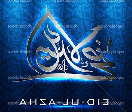 Ucapan Selamat Menyambut Hari Raya Idul Adha