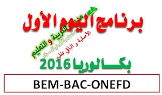برنامج اليوم الأول لبكالوريا 2016