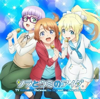 Karin Takahashi, Honoka Inoue & Momoko Suzuki - Sora to Umi no Aida [Single]