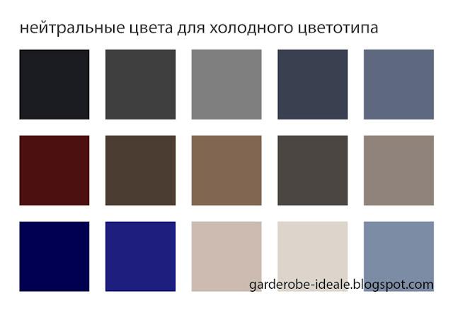 Нейтральные цвета для холодного цветотипа