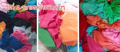 ทำถุงผ้าจากเศษผ้าที่เหลือทิ้ง