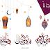 مخطوطات رمضان 2018 مجانية للتحميل - Ramadan 1439