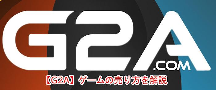 G2A 販売 解説