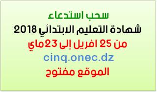 عاجل- سحب استدعاء شهادة التعليم الابتدائي 2018 الموقع مفتوح