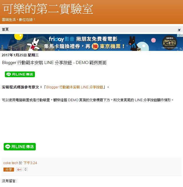 Blogger 行動範本安裝 LINE 分享按鈕_002