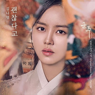 Lyric : Kim Na Young - I'm Ok (괜찮다고) (OST. Ruler: Master of the Mask)