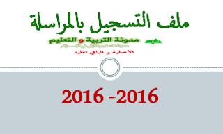 ملف التسجيل بالمراسلة 2016- ONEFD 2016