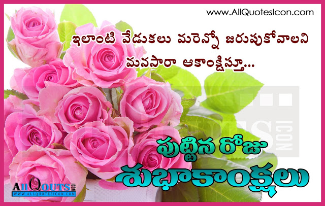 many happy returns of the day wishes telugu quotes hd