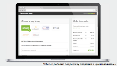 Neteller добавил поддержку операций с криптовалютами