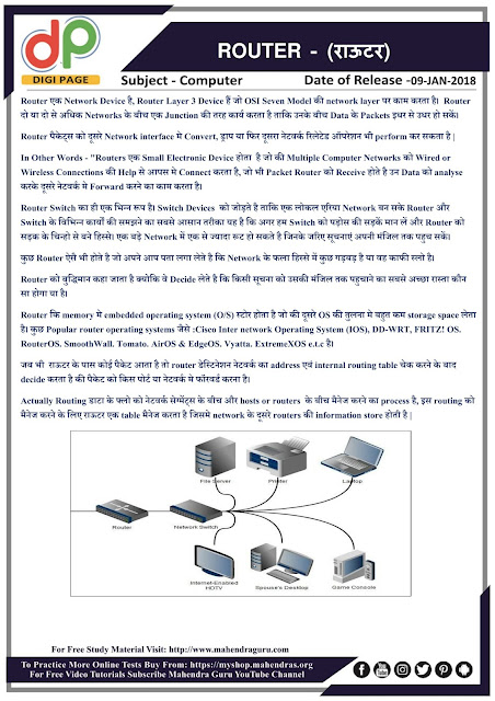DP | IBPS SO Special : Router | 09 - 01 - 2018