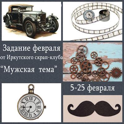 http://irk-scrap-club.blogspot.ru/2018/02/7.html