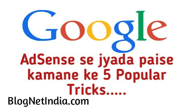 Google Adsense se Jyada Paise kaise kamaye, 5 Popular Tricks