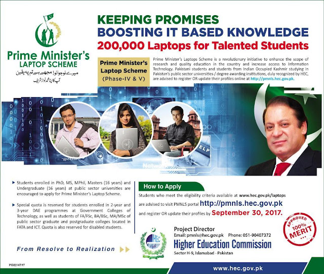 PM Laptop Scheme 2017 Phase 4 & 5