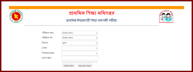 প্রাথমিক/ইবতেদায়ী শিক্ষা সমাপনী পরীক্ষা (PSC Result):