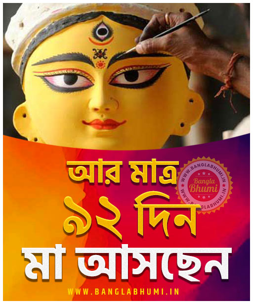 Maa Asche 92 Days Left, Maa Asche Bengali Wallpaper