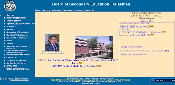 RBSE 12th Result 2019 | Science,Commers,Arts