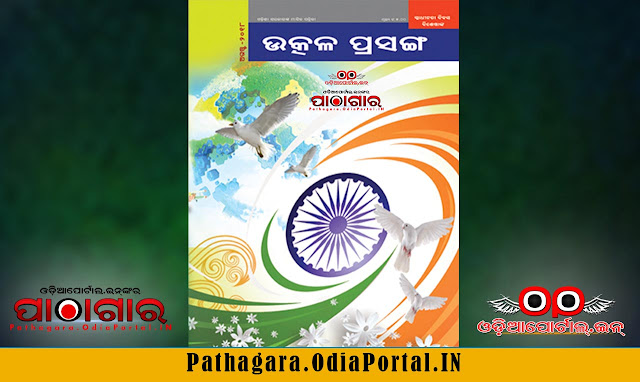 Utkal Prasanga [ଉତ୍କଳ ପ୍ରସଙ୍ଗ] (AUGUST 2018 Issue) eMagazine By Govt. of Odisha - Free e-Book (HQ PDF)