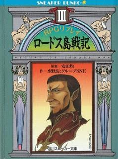RPGリプレイ ロードス島戦記 第01-03巻 [RPG Replay Record of Lodoss War vol 01-03]