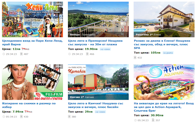 Виж най- популярните и купувани оферти в твоя град