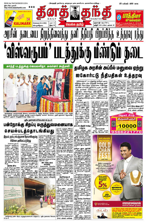 Tamil epaper telegram channel. telegram manage channels.
