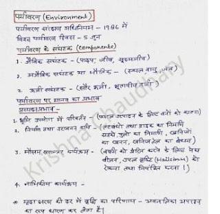 Environment Handwritten Notes