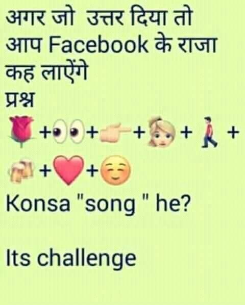 Facebook Ka Raja Banne ke liye uttar dijiye ? -
