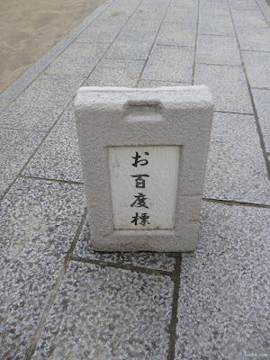 堀川戎神社お百度標