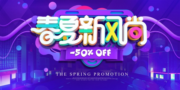 Spring Summer Fashion Poster PSD material