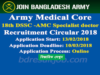 Army Medical Core 18th DSSC -AMC Specialist doctor Recruitment Circular 2018