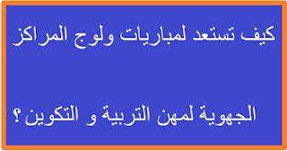 التحضير لمباراة ولوج المراكز الجهوية 2016