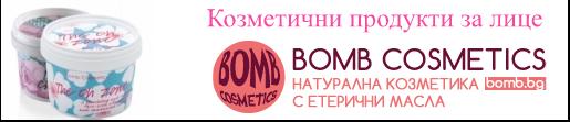 Натурална био козметика за лице - Bomb Cosmetics