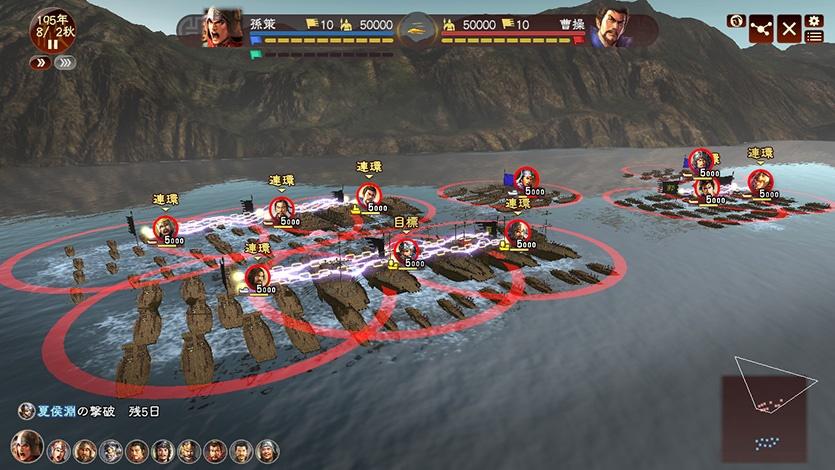 ทัพเรือโจโฉใช้กลห่วงโซ่สัมพันธ์ ตรึงเรือรบเข้าไว้ด้วยกัน ทำให้พลังป้องกันและขวัญกำลังใจดีขึ้น ..... แต่ทว่า.....