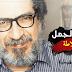 على بلاطة.. عن خطة الإطاحة بالسيسي  .. هذا المقال خطير للرئيس، وللشعب، ولكل من يهتم بمصر