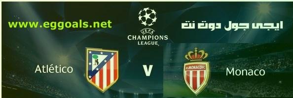 موعد وتوقيت ومعلق مباراة موناكو وأتلتيكو مدريد  فى الجولة الاولى من مباريات دورى ابطال اوروبا دورى المجموعات
