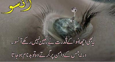 best urdu poetry images,best sad poetry,2 lines sad shayari