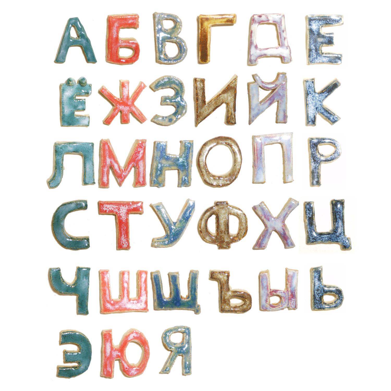 Aberrant Ceramics Russian Alphabet Magnets