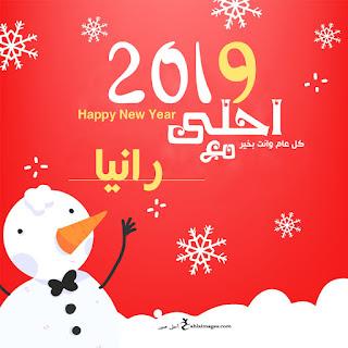 2019 احلى مع رانيا