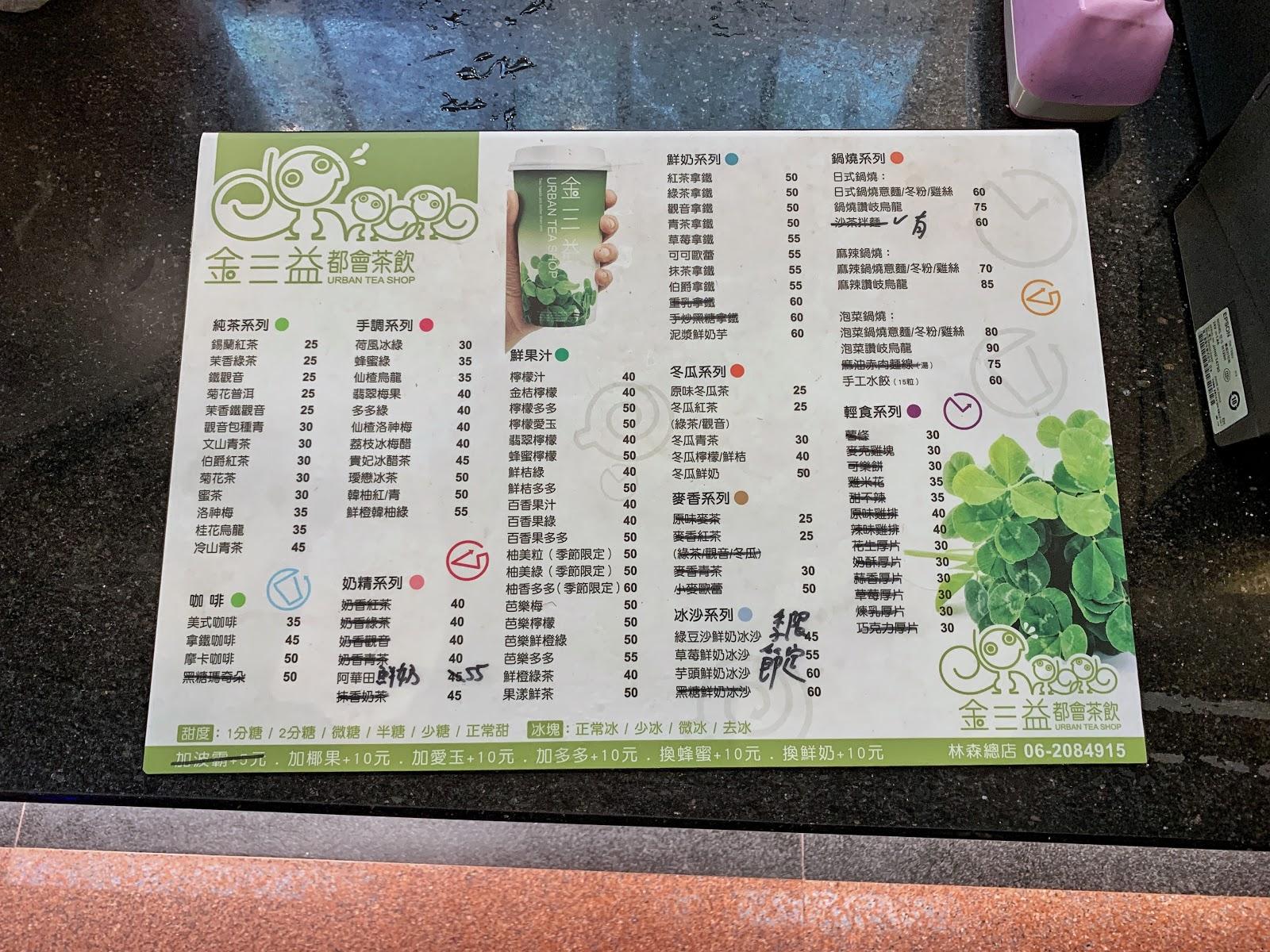 台南北區美食【金三益健康茶飲】台南金三益菜單