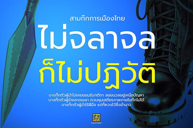 สามก๊กการเมืองไทย ไม่จลาจล ก็ไม่ปฏิวัติ