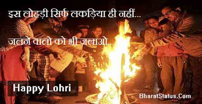 Happy Lohri 2021 status in Hndi