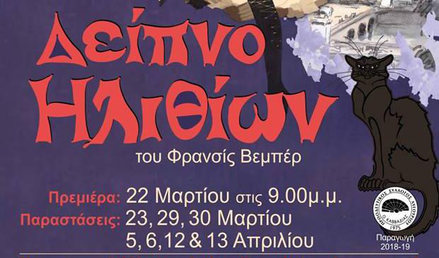 """""""Δείπνο Ηλιθίων"""" σπαρταριστή κωμωδία από τη Θεατρική Ομάδα του """"Καββαδία"""" στο Λυγουριό"""