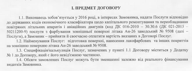 «Завод 410 цивільної авіації» передав Національній гвардії України літак Ан-26