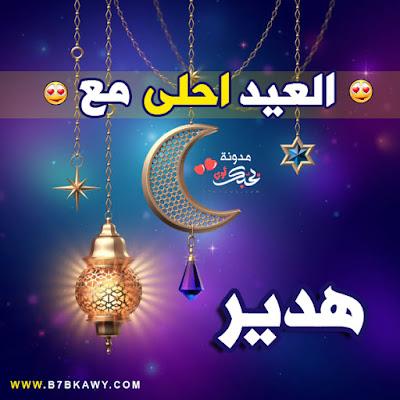 العيد احلى مع هدير
