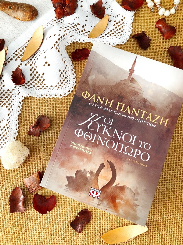 "Book Club: ""Οι κύκνοι το φθινόπωρο"" της Φανής Πανταζή, ένα εξαιρετικό βιβλίο με ανθρώπινους χαρακτήρες και αριστοτεχνικά στημένη πλοκή | Ioanna's Notebook"